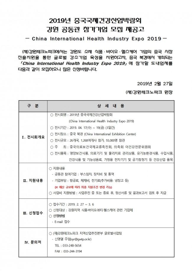 2019 중국국제건강산업박람회 모집 재공고문001.jpg