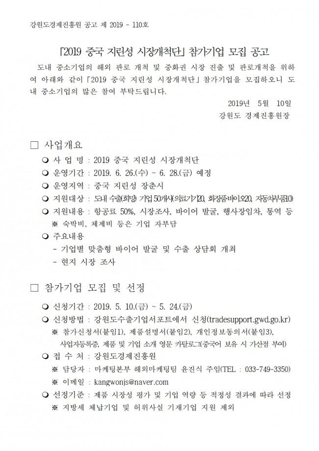 2019 중국 지린성 시장개척단 참가기업 모집공고 및 신청서001.jpg