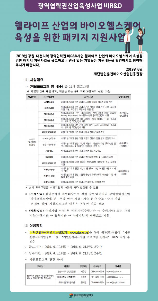 강원 바이오 스타기업 육성 지원사업 지원사업 기업모집 안내문_대지 1.png