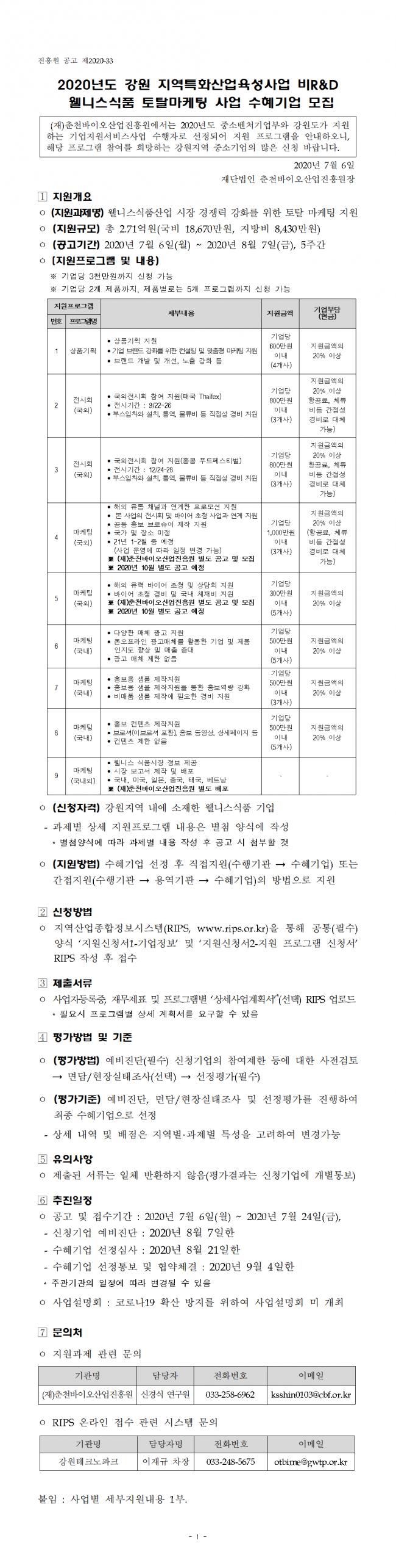 웰니스식품 토탈마케팅 공고문_홈페이지 게시용(연장)001.png