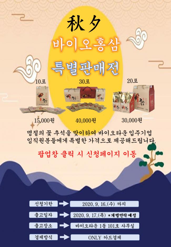바이오홍삼 판매 2.png