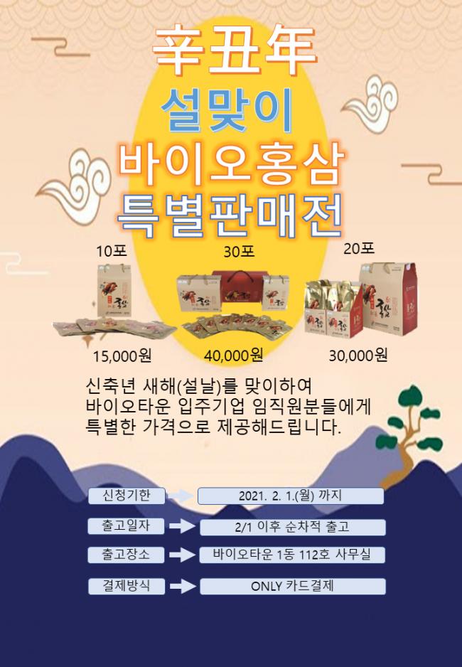 바이오홍삼 판매 PPT.png