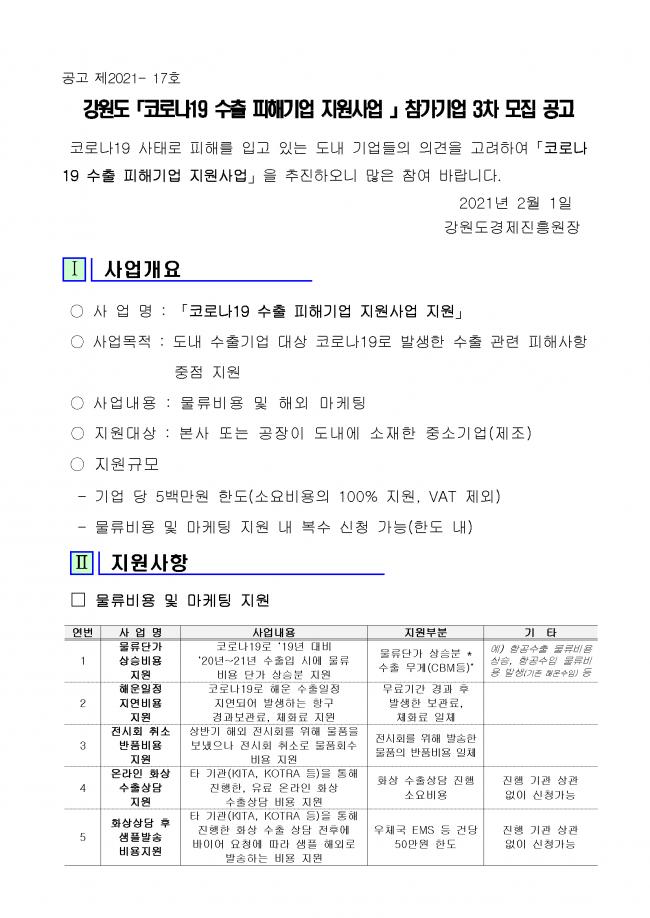 「코로나19 수출 피해기업 지원사업」참가기업 3차 모집공고_페이지_1.png